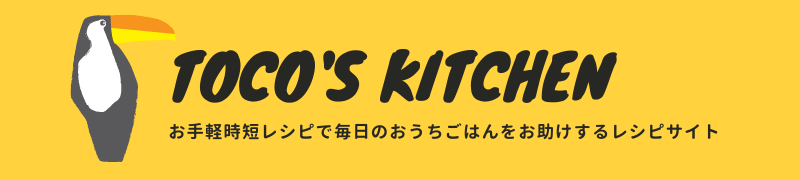 Toco's Kitchen